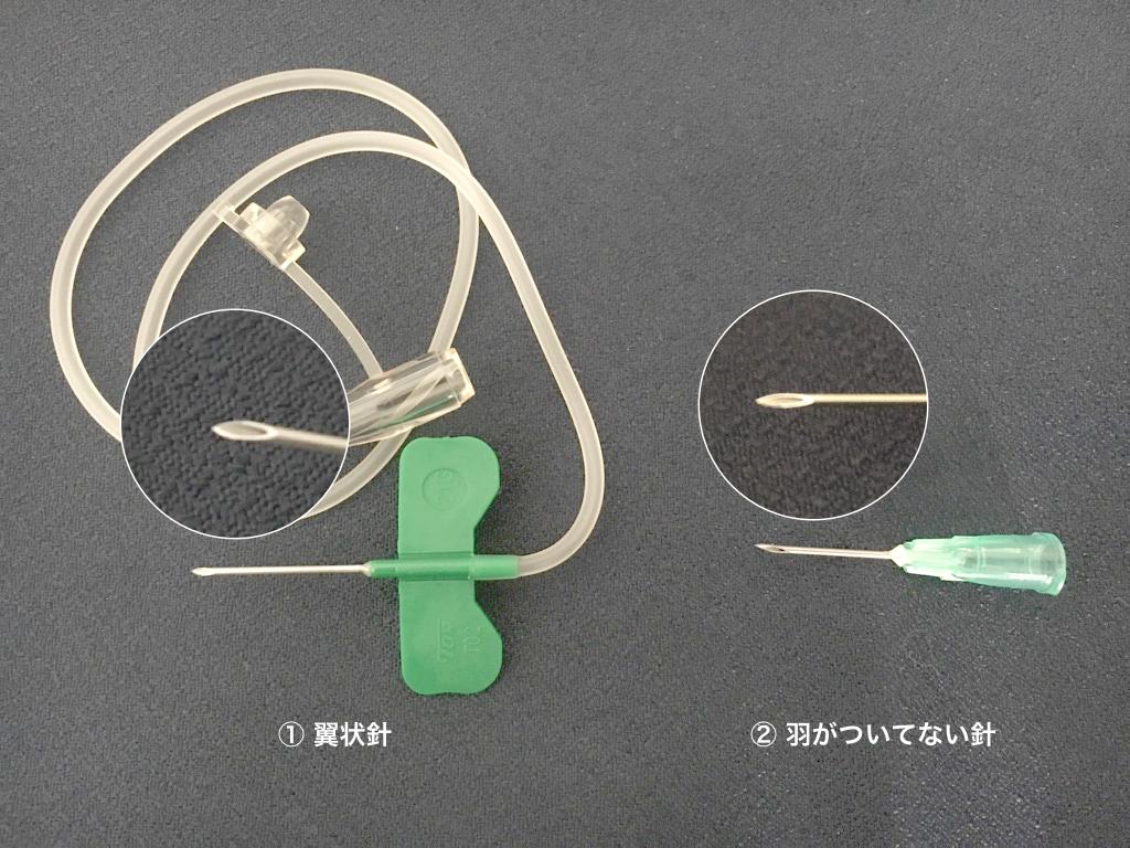 注射針の先端部分アップ(翼状針と羽なし針)